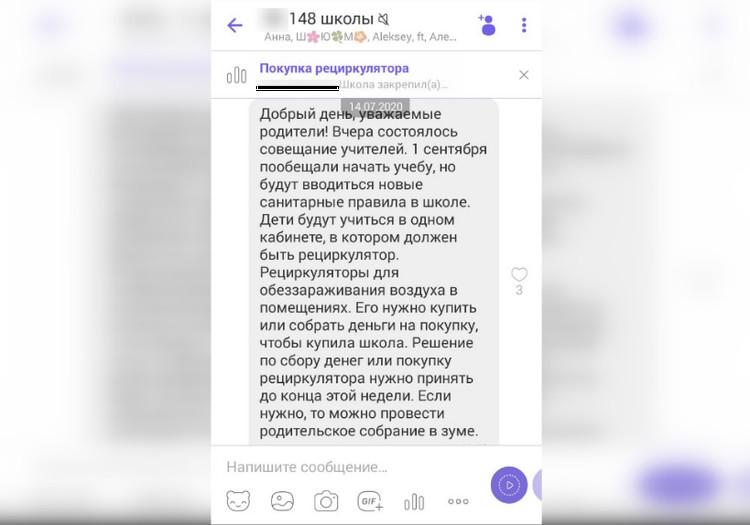 Запись в родительском чате. Фото: читатель КП-Челябинск.