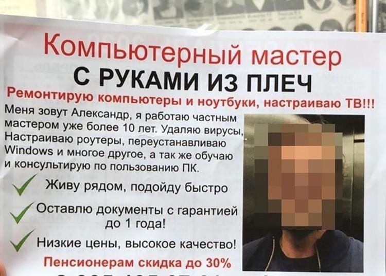 """Листовки до сих пор висят по городу. ФОТО: """"Нижний Новгород. Без цензуры""""."""
