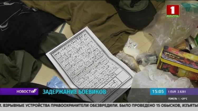 """Фото: кадр из видео """"Беларусь 1"""""""