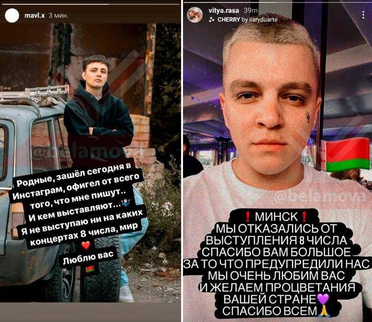 Отказались выступить в Минске 8 августа кумиры молодежи. Фото: канал Belamova