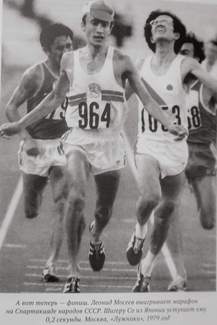 Мосеев выигралмарафон на Спартакиаде народов СССР (1979 год)