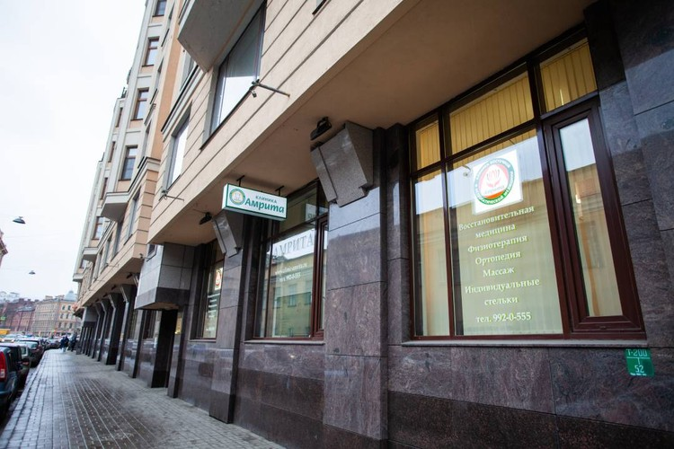 Сейчас в Петербурге работают два филиала клиники – в Центральном и Выборгском районах.