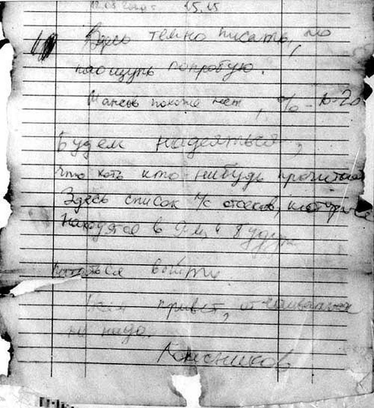 Пронзительный документ, связанный с трагедией «Курска», – предсмертная записка капитан-лейтенанта Дмитрия Колесникова.