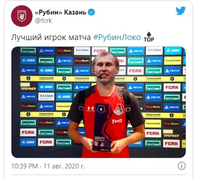 """Фото: ФК """"Рубин""""."""