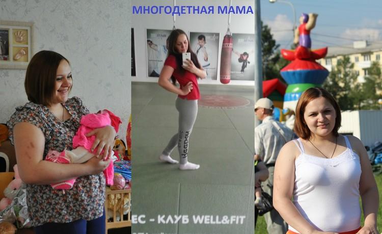 После второй беременности Светлана вернулась в форму за 10 месяцев. Она скинула 40 килограмм