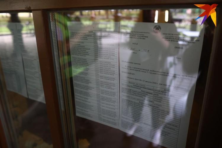 Вывешен приказ о простое на окно у служебного входа.