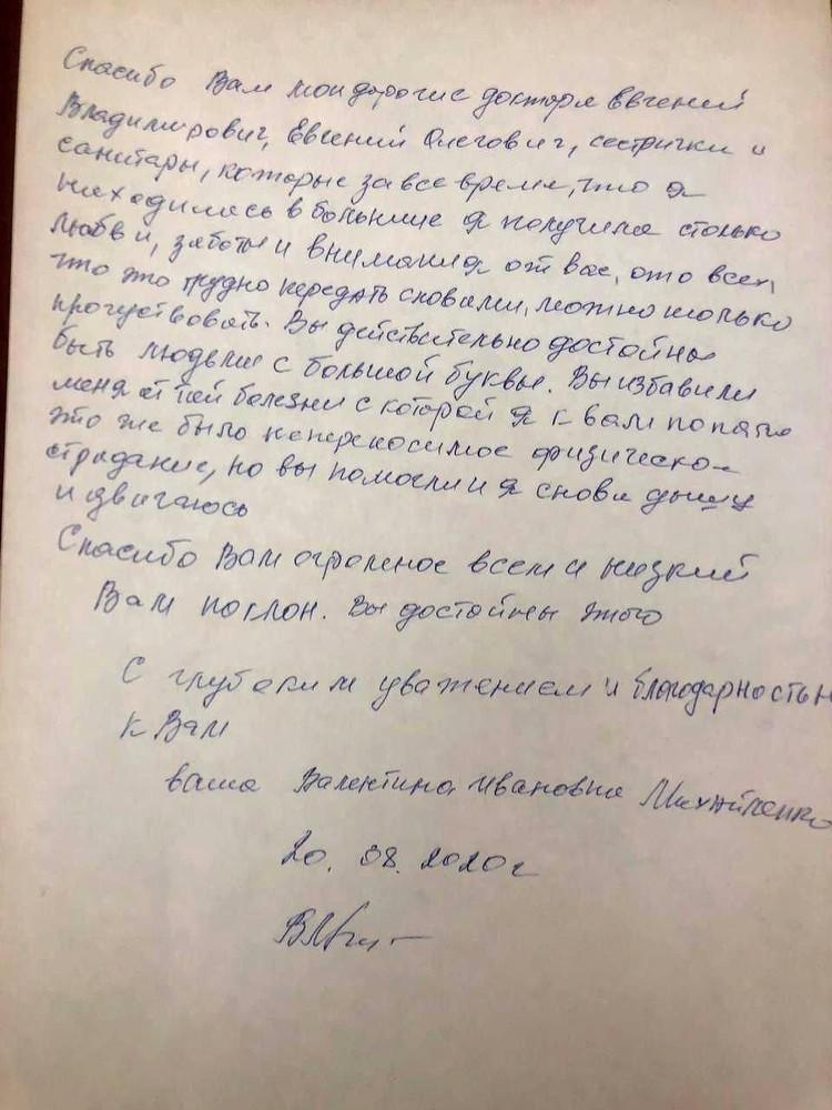 Письмо выжившей женщины Фото: пресс-служба Красноярской краевой больницы