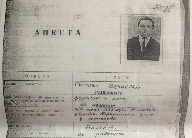 У Вячеслава Головача оказалась богатая биография