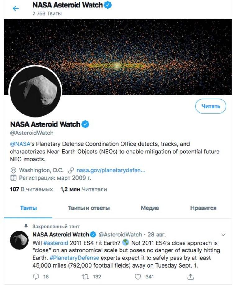 В NASA успокоили человечество.