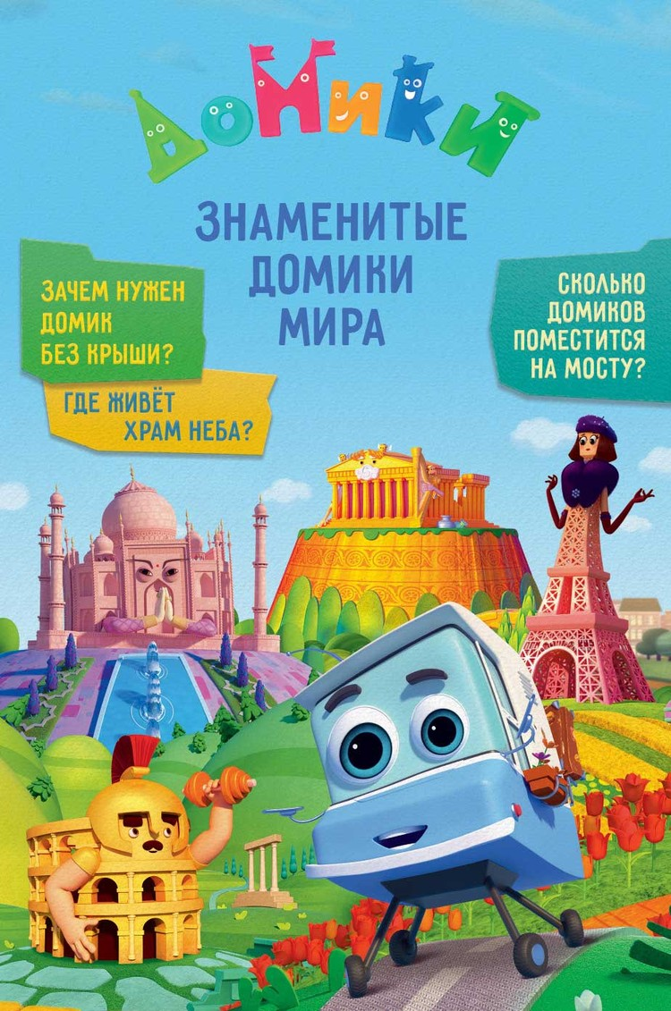 "Серия книг ""Домики"""