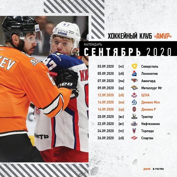Расписание матчей хабаровского хоккейного клуба «Амур» на сентябрь 2020 года