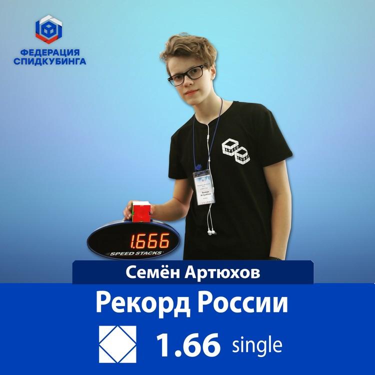 Северодвинский школьник Семен Артюхов — тоже тертый калач. Фото: cubingrf.org