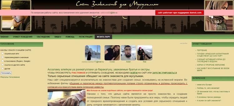 Так выглядел сайт знакомств для мусульман, созданный ставропольским муфтиятом. Фото: archive.org