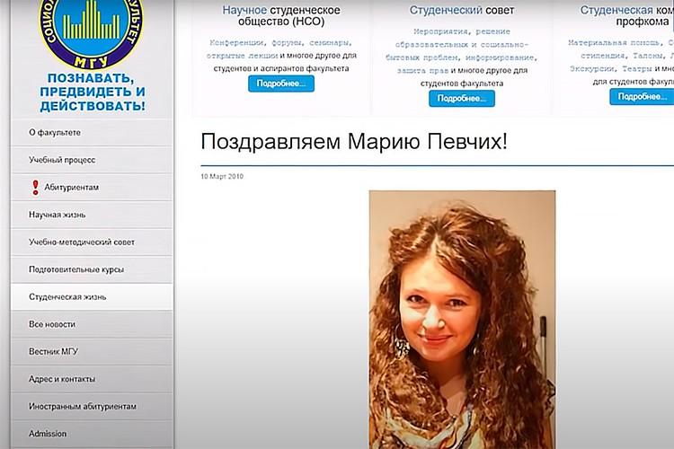 Мария Певчих - выпускница МГУ.