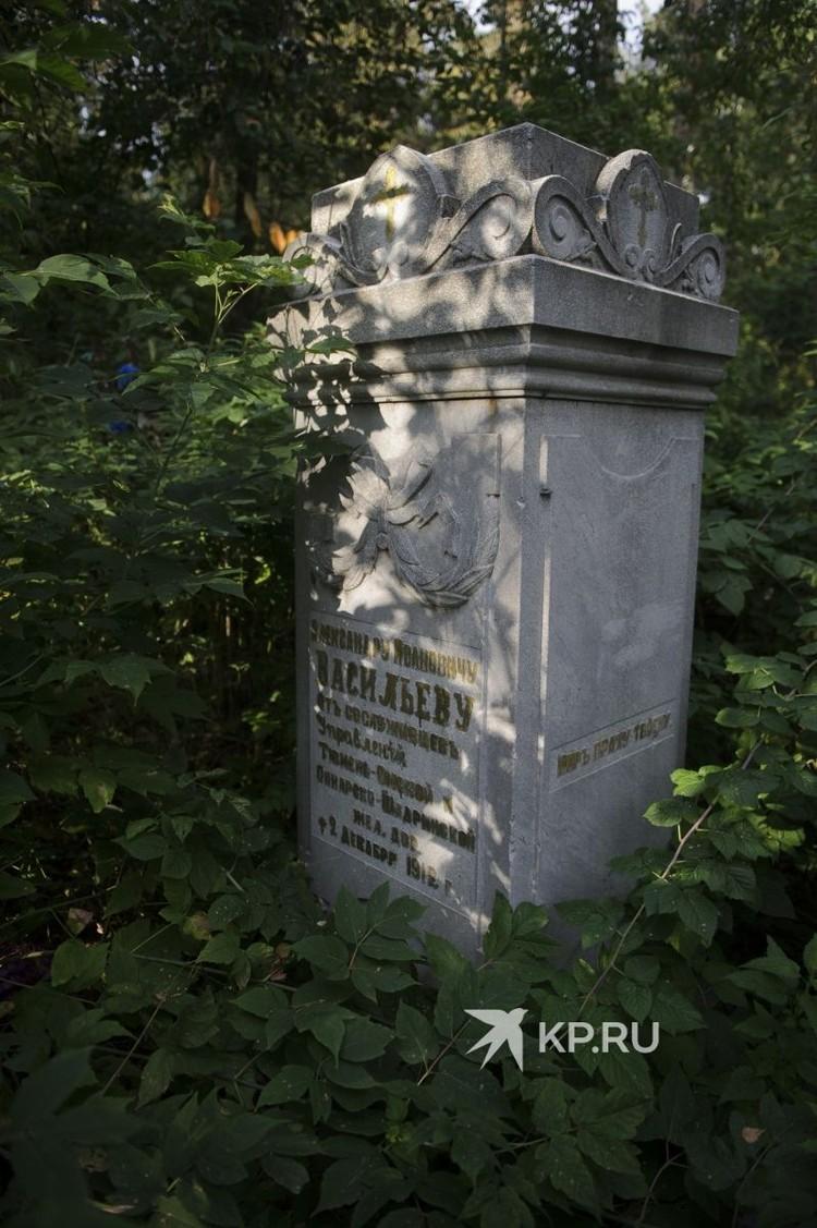 Александр Васильев, сотрудник железной дороги, умерший 2 декабря 1912 года.