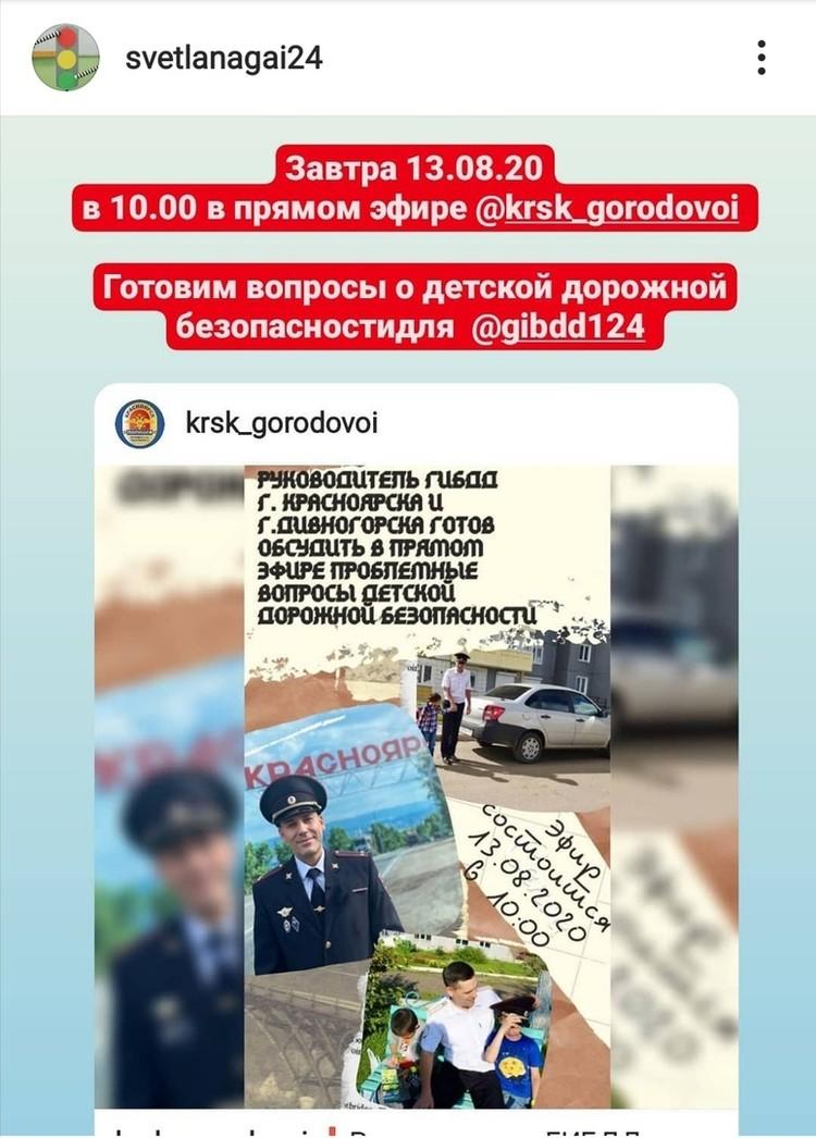 Ребята все посты и сторис педагога знают наизусть Фото: vk.com/krasnoyarskrf