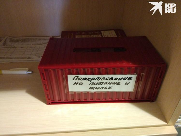 Ящик для пожертвований.