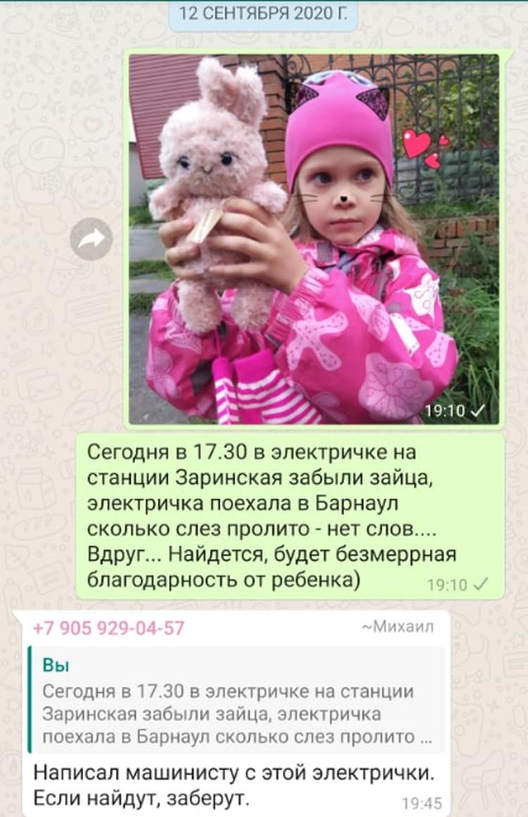 Трогательное сообщение с фотографией девчушки с зайкой разошлось по Whatsapp