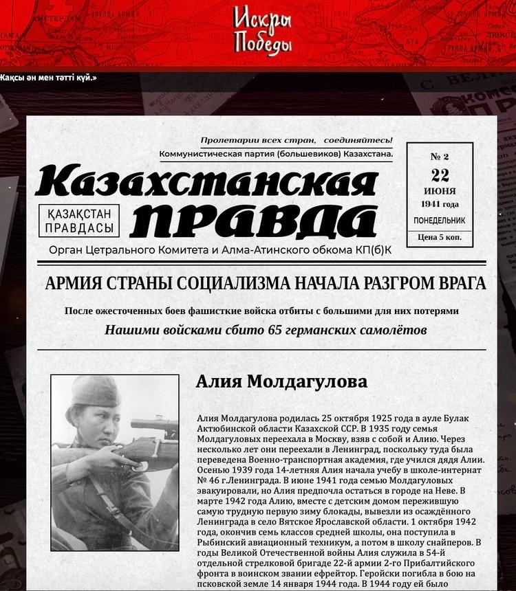 """Иллюстрации с сайта """"Искры Победы"""""""