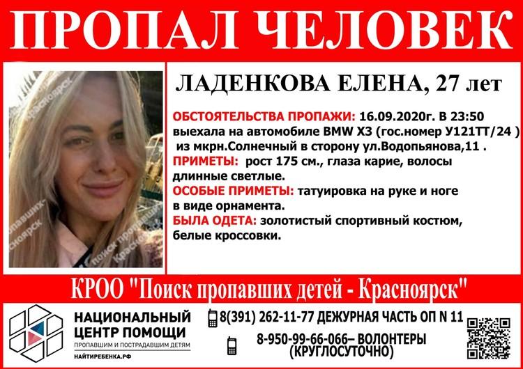 О Елене нет сведений уже вторые сутки. Фото: Поиск пропавших детей - Красноярск.