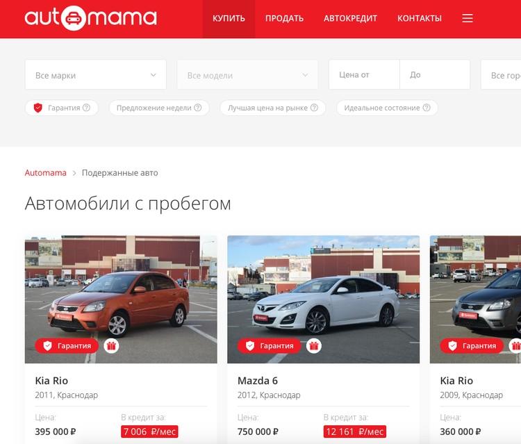 Авторы проекта Automama создали на сайте развернутую карточку автомобиля, где покупатель может изучить техническое состояние машины и документы на нее.