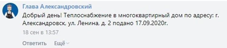 Жителю Александровска ответили.