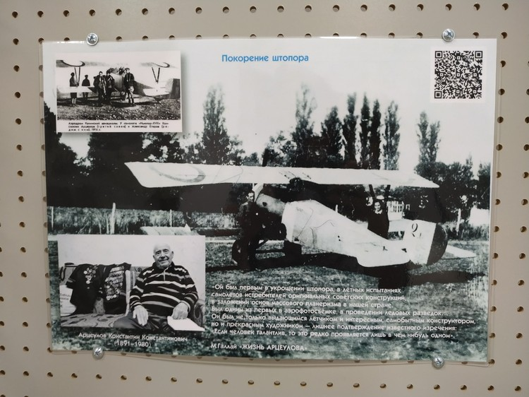 """Арцеулов Константин первым укротил """"Штопор"""" в лётных испытаниях самолетов-истребителей"""