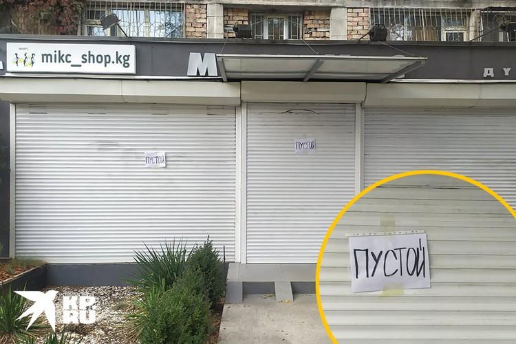 Бишкекчане очень боятся мародерств и надеются, что такие таблички помогут спасти их имущество от разграбления.