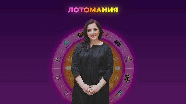 "Победительница ""Лотомании"" Лариса Петренко"