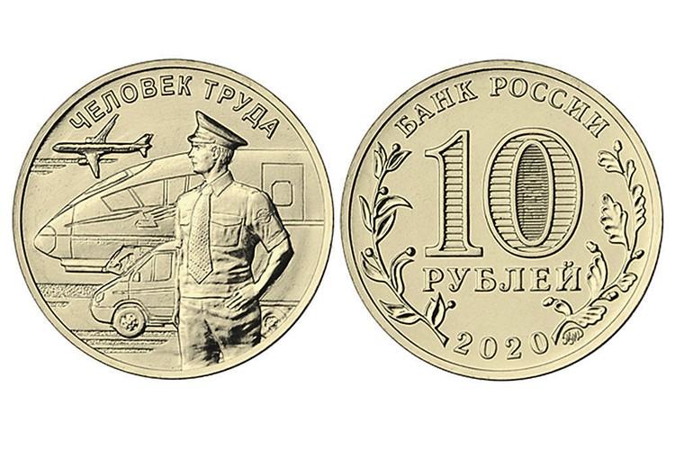Еще одна новая юбилейная монета выпускается номиналом 10 рублей. Ее тираж будет меньше - 1 млн экземпляров. Она идет в серии «Человек труда» аналогичных юбилейных монет и посвящена работникам транспортной сферы. Фото: cbr.ru