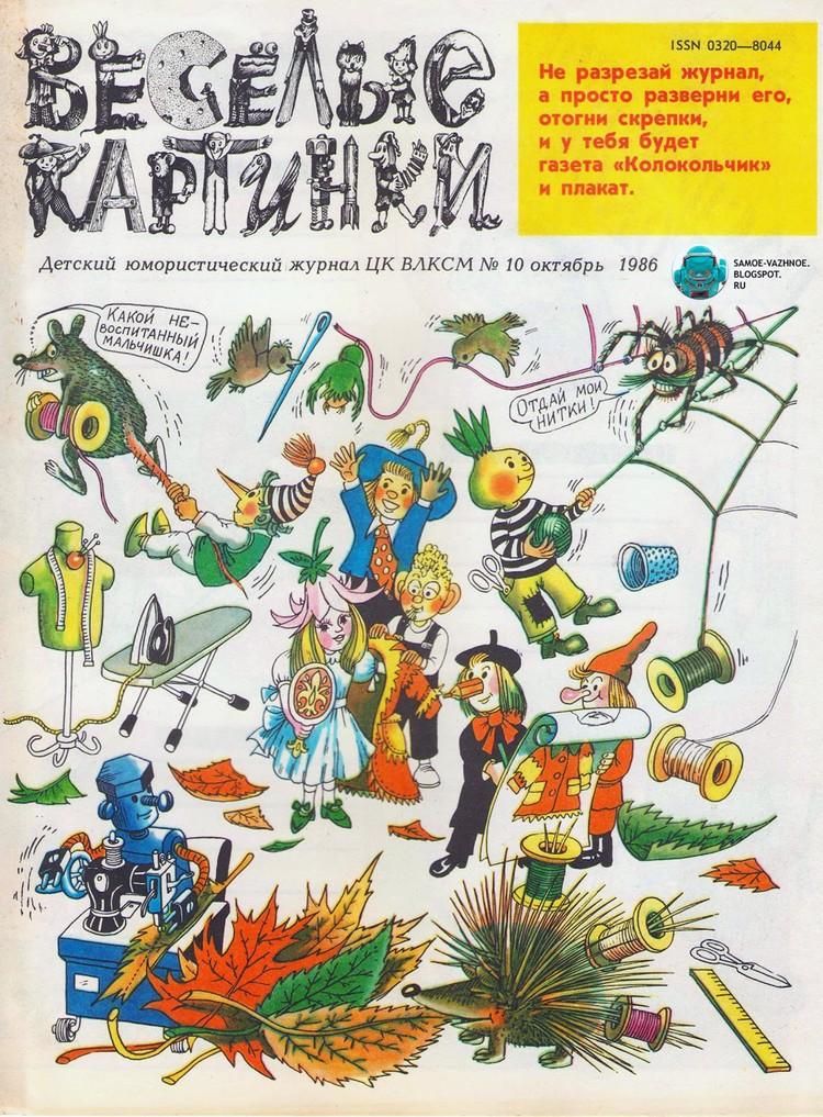 """Обложка детского журнала """"Веселые картинки"""" из середины 80-х."""