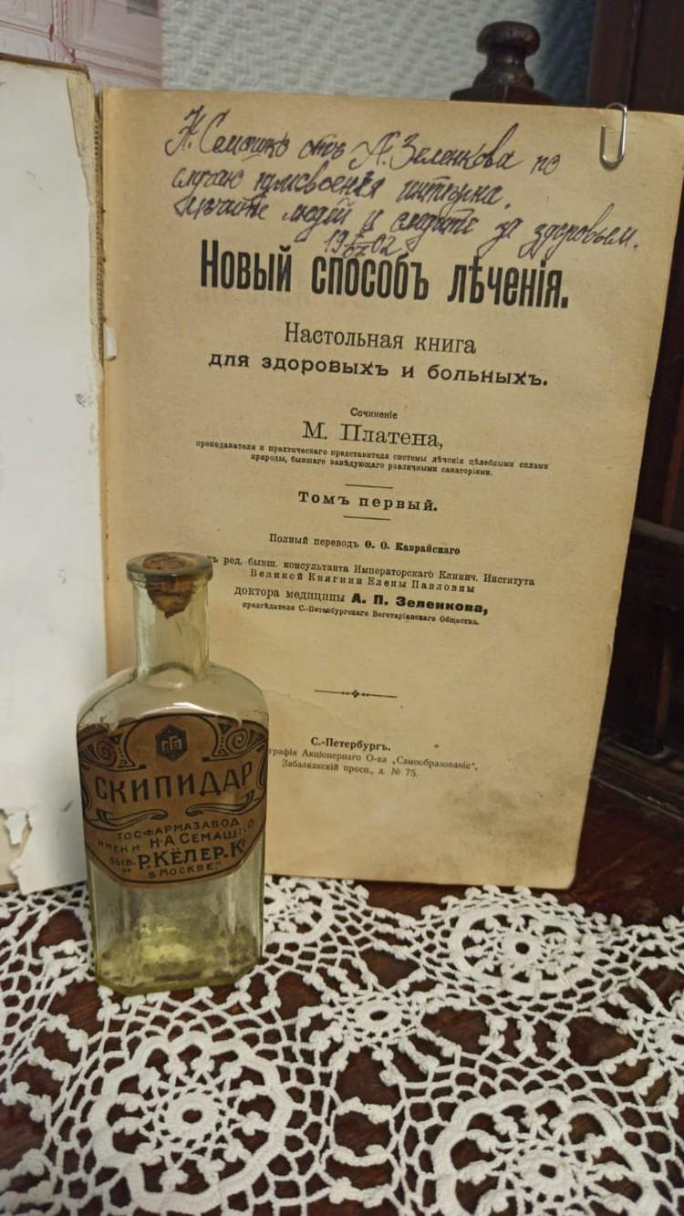 Бутылка из-под скипидара и настольная книга «Новый способъ лъчения»