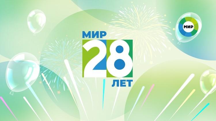 Председатель Межгосударственной телерадиокомпании «Мир» Радик Батыршин по случаю 28-летия дал большое интервью «Комсомолке»