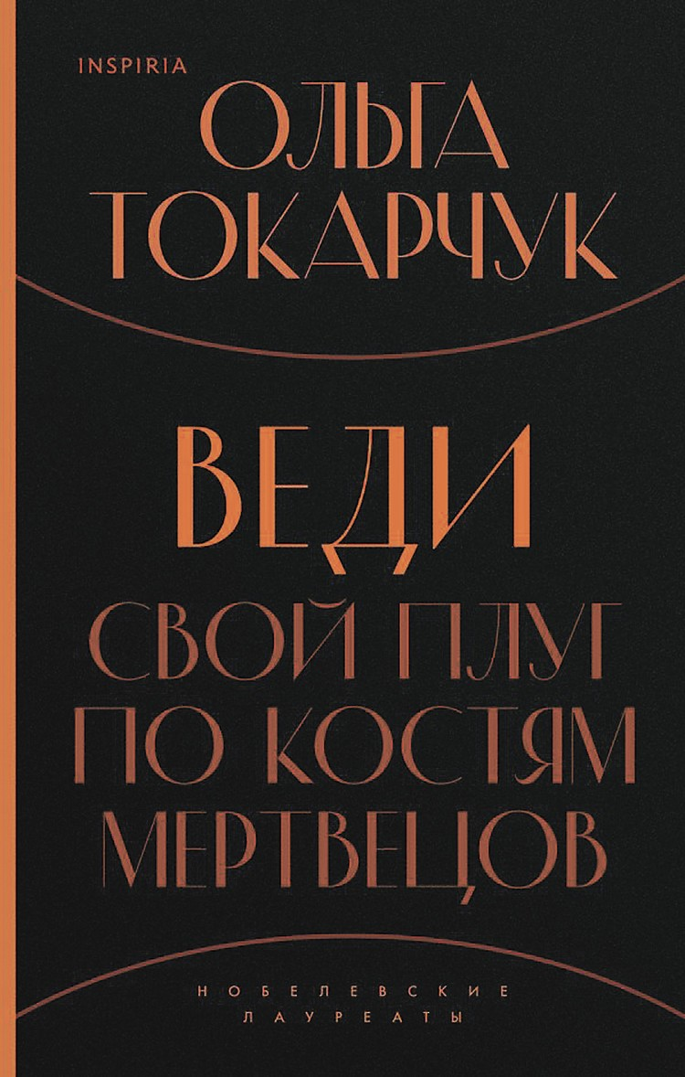 Ольга Токарчук «Веди свой плуг по костям мертвецов».