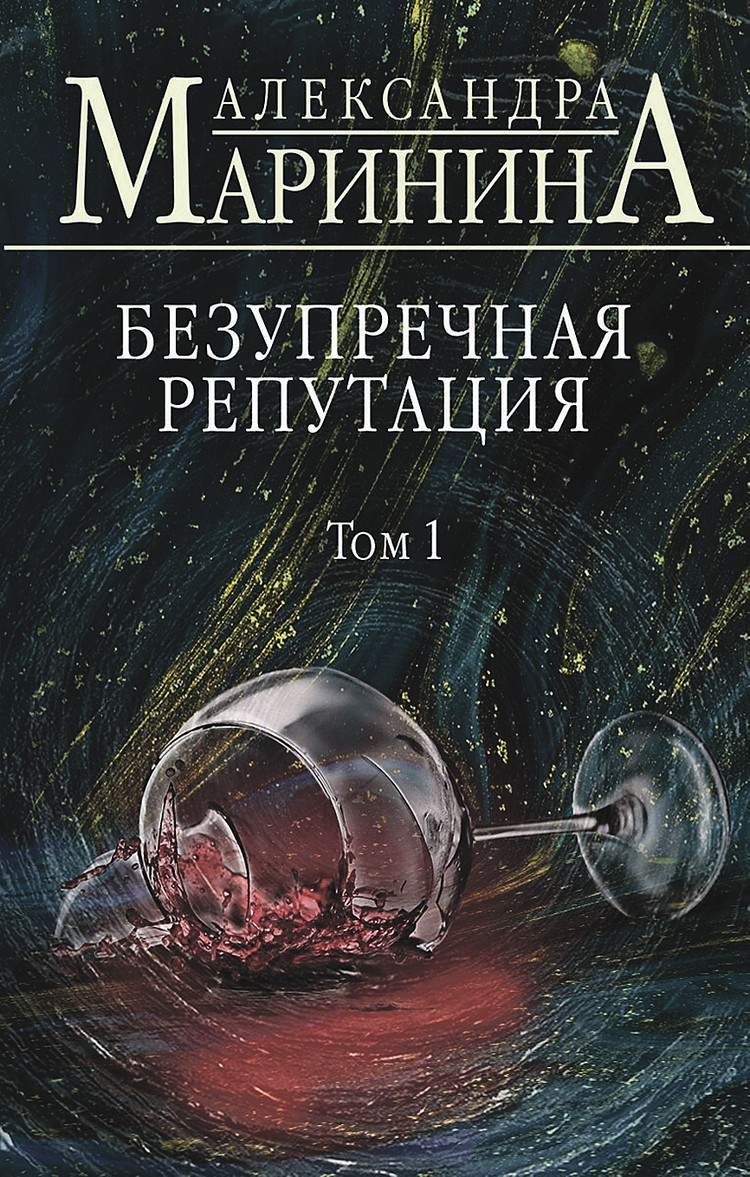 Александра Маринина «Безупречная репутация».