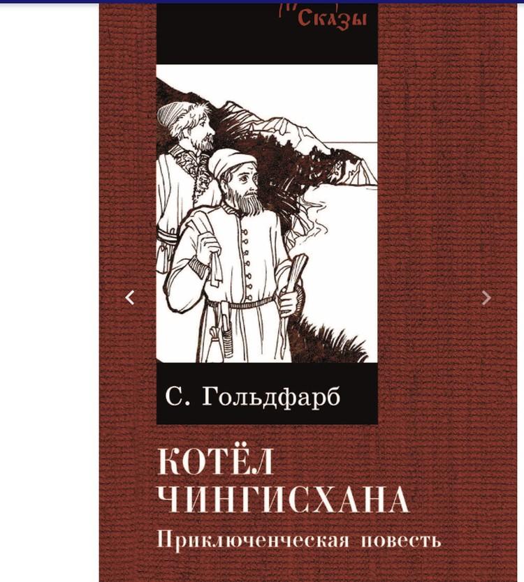 Книга «Котел Чингисхана»