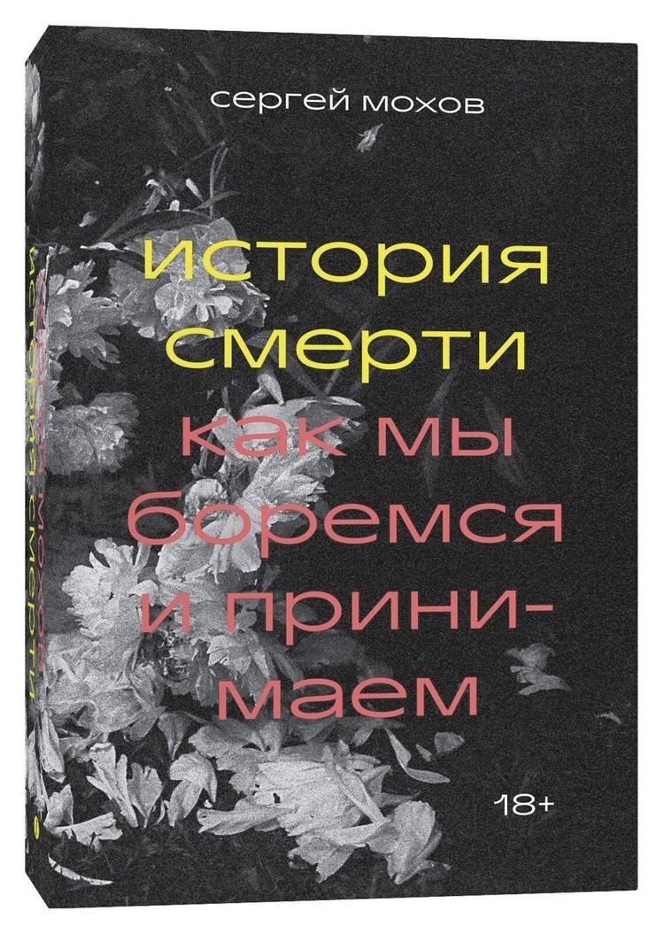 Сергей Мохов «История смерти. Как мы боремся и принимаем».
