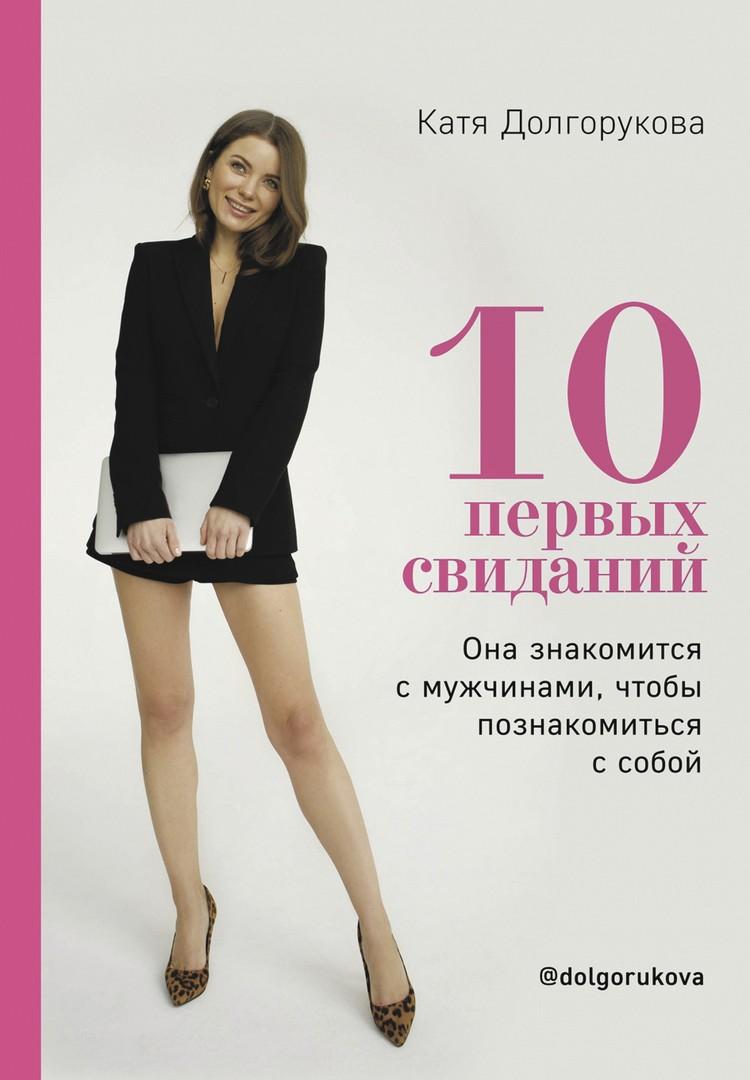 Катя Долгорукова «10 первых свиданий».