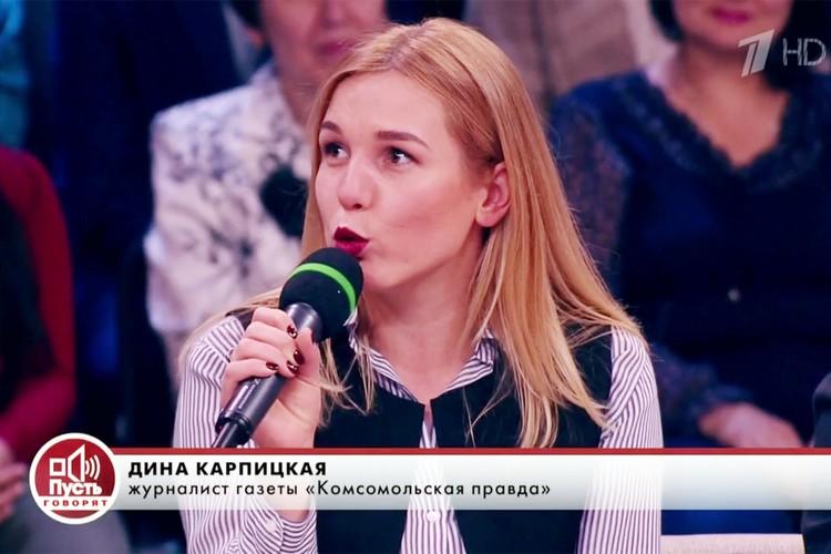 Спецкор «Комсомольской правды» Дина Карпицкая - постоянный участник подобных программ