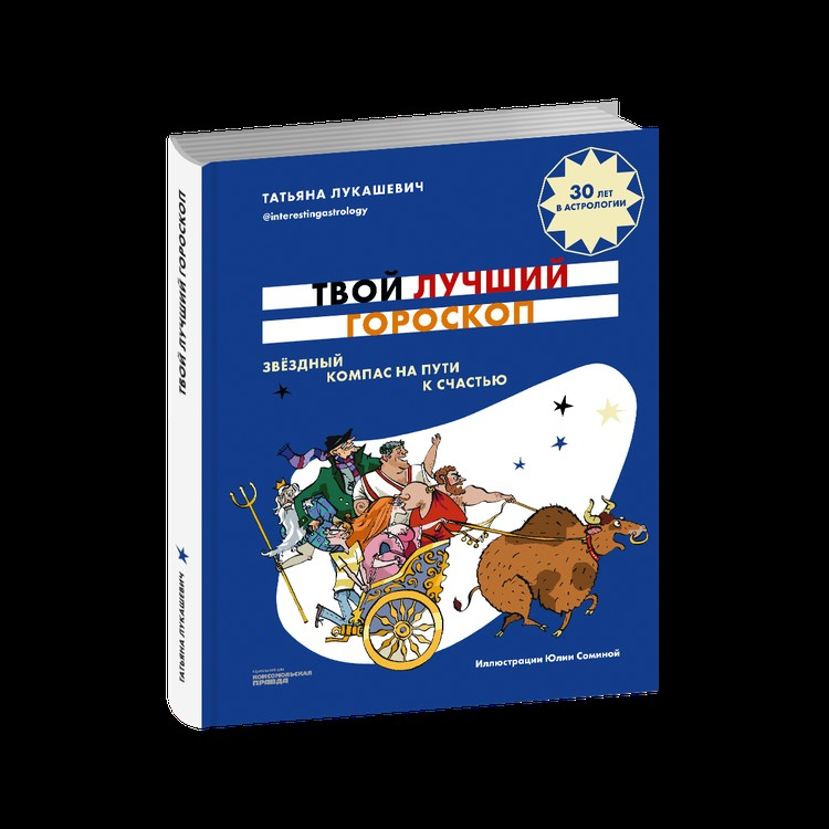 В ноябре в издательстве «Комсомольская правда» выходит книга Татьяны Лукашевич «Твой лучший гороскоп»