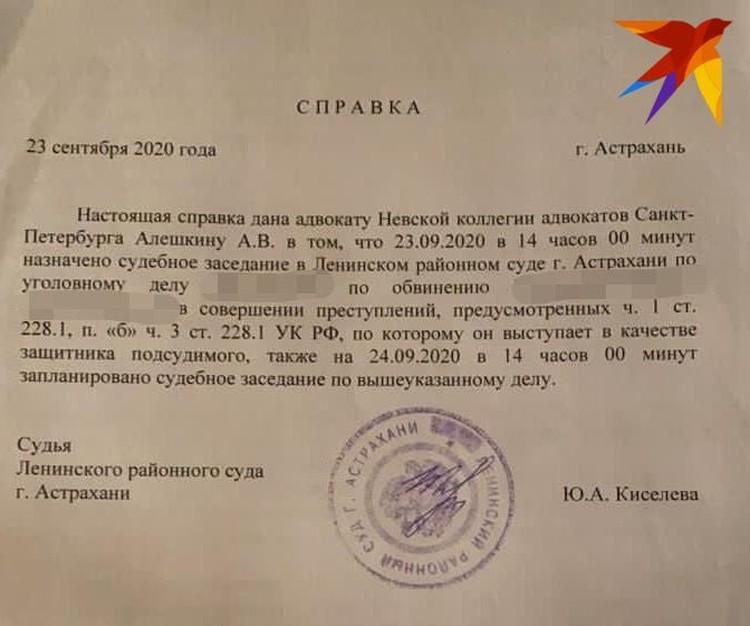Адвокат Алешкин предоставил справку из Астраханского суда.