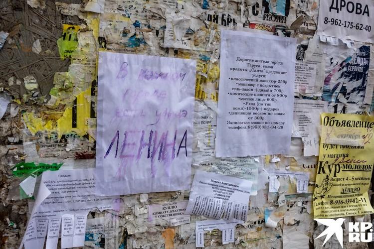 Листовки против переименования.