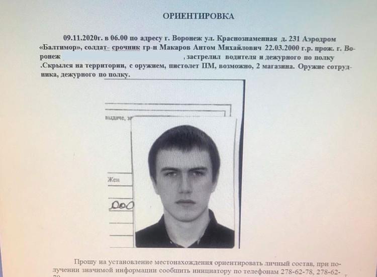 По предварительным данным, стрельбу открыл 20-летний Антон Макаров.