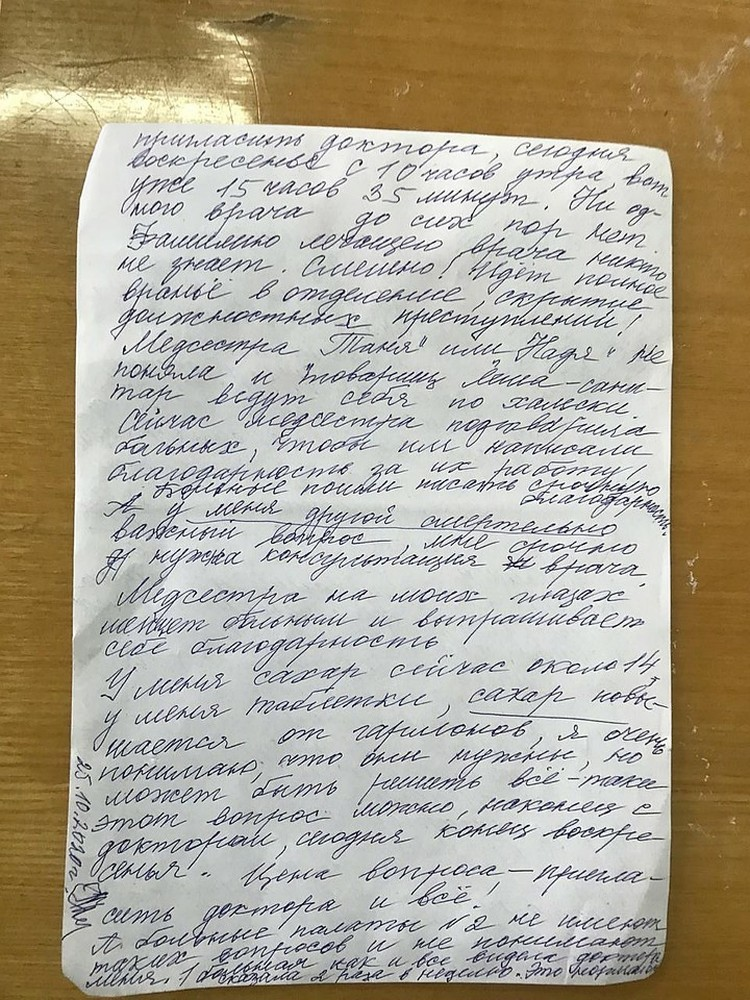 """Пациентка умоляла о помощи Фото: телеканал """"ОСА"""""""