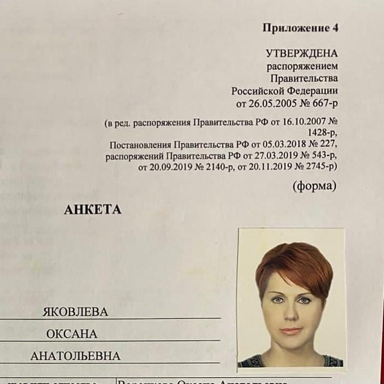 А вот и документы. Фото: инстаграм Оксана ЯКОВЛЕВА.