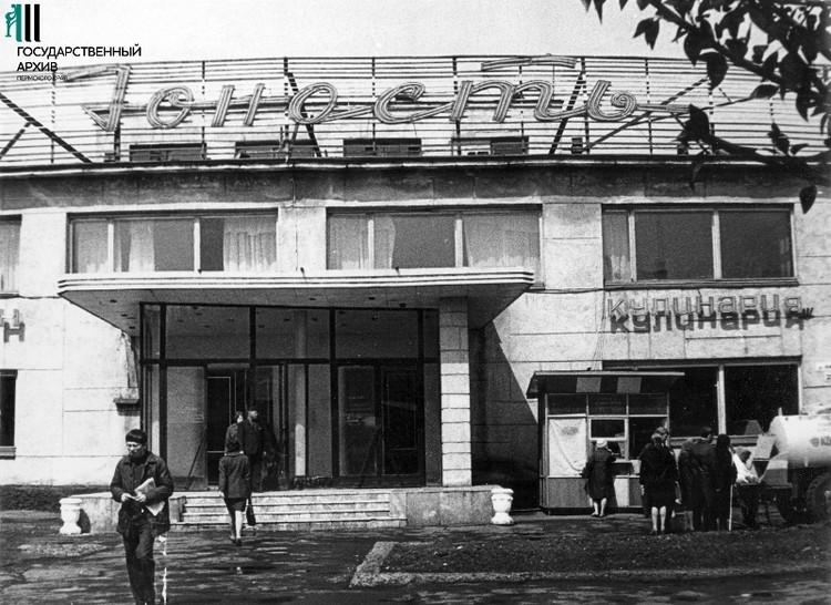 Вот таким было кафе «Юность» в 1973 году. Фото: Государственный архив Пермского края.