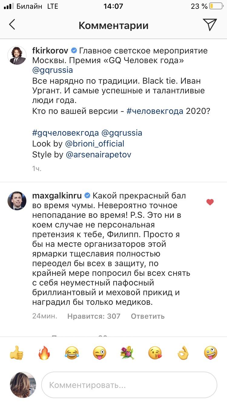 Мнения многих простых людей выразил Максим Галкин