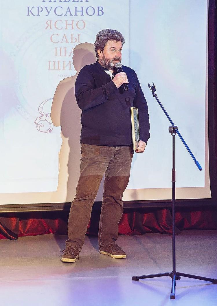 Роман Павла Крусанов стал книгой года и удостоился гран-при. Фото предоставлено фондом «Созидающий мир».