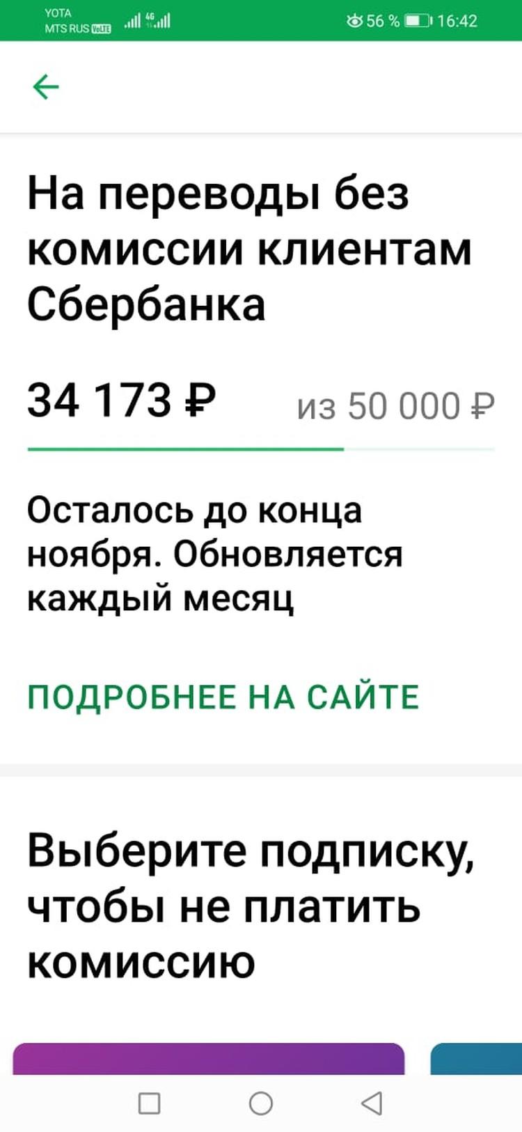 Посмотреть, не превысили ли вы лимиты, можно в мобильном приложении Сбербанк Онлайн