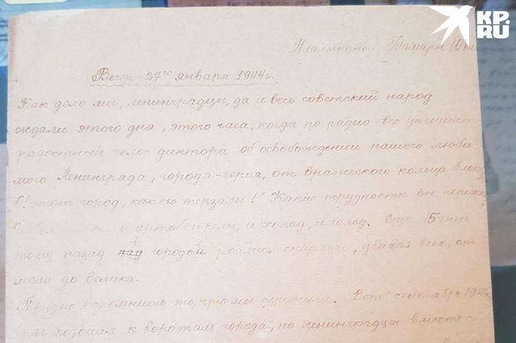 Тема сочинения 10-классницы Тамары – «Вечер 27 января 1944 года», Дня ленинградской Победы.